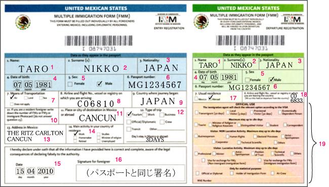 メキシコ入国・出国の流れ~入・出国審査、税関報告など~