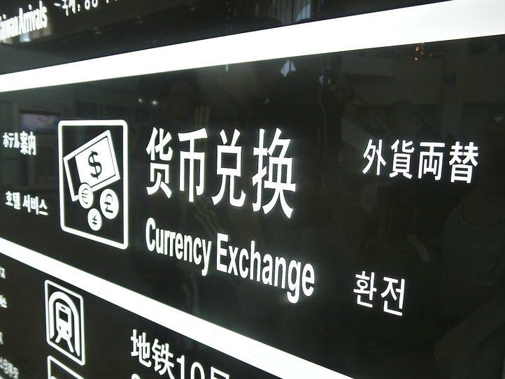 上海でのお得な両替!「円→人民元」おすすめの替え方を現地在住者が紹介します
