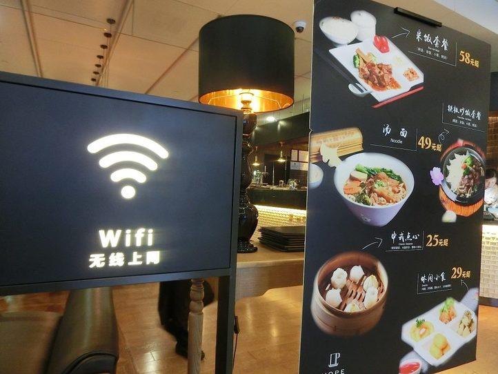中国・上海のインターネット利用ガイド〜VPN付レンタルWIFIや街中の無料WIFI
