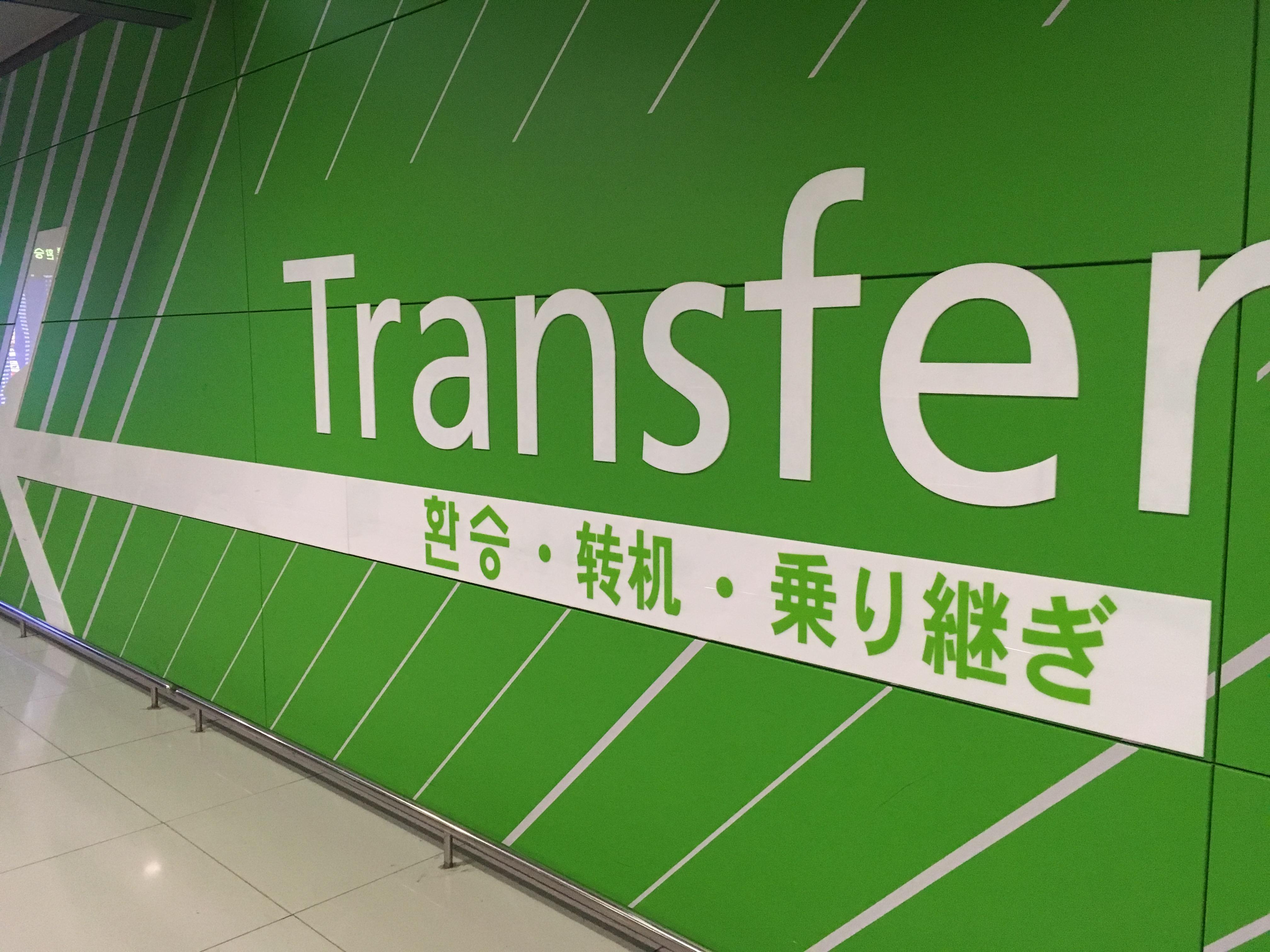 仁川(インチョン)空港乗り継ぎ(トランジット)方法と待ち時間の過ごし方