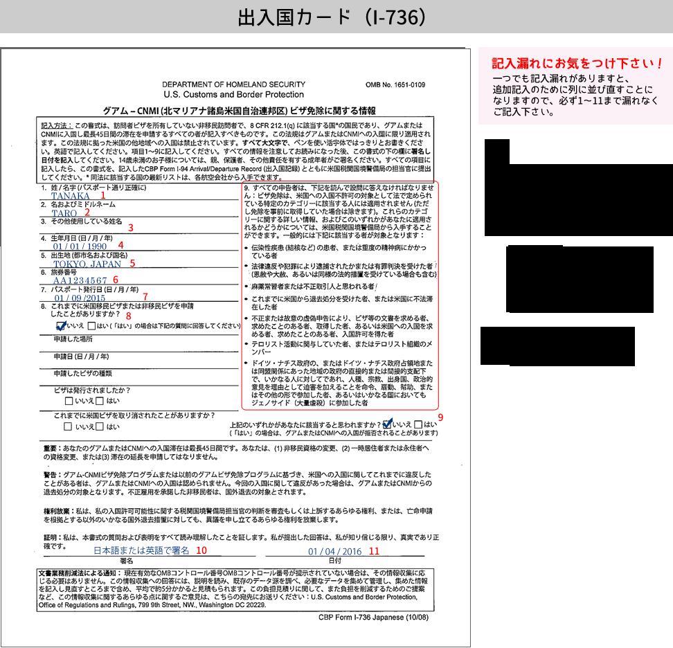 グアム入国審査・出国手続きガイド~出入国カードの書き方、ESTAで時間短縮