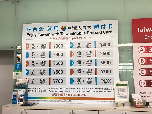 ▷ 完全ガイド!台湾・台北のタクシーUberの安全な乗り方・料金