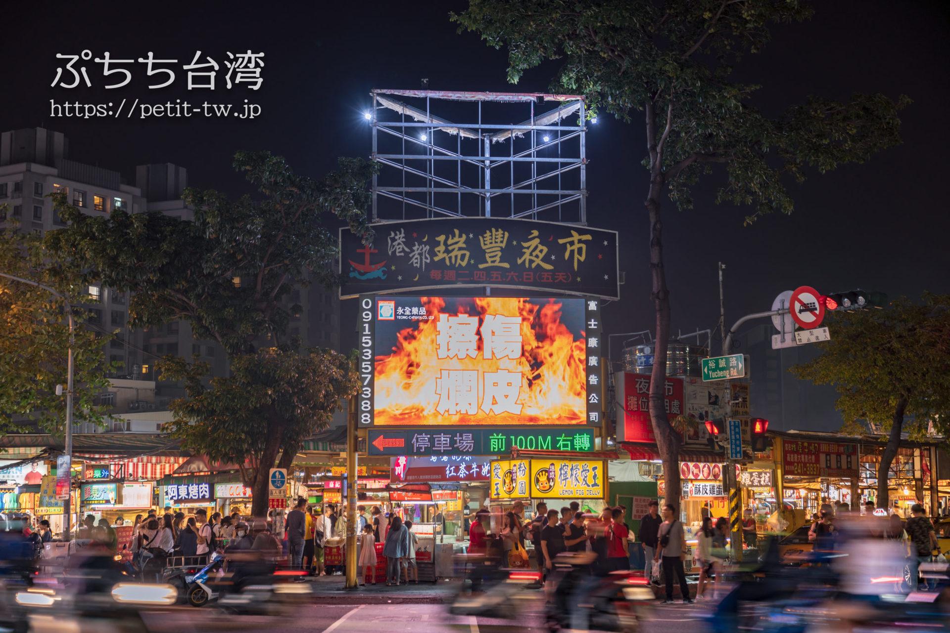 レイフォン夜市 | タカオ(高雄)在住シンノスケさんのおすすめ夜遊びスポット