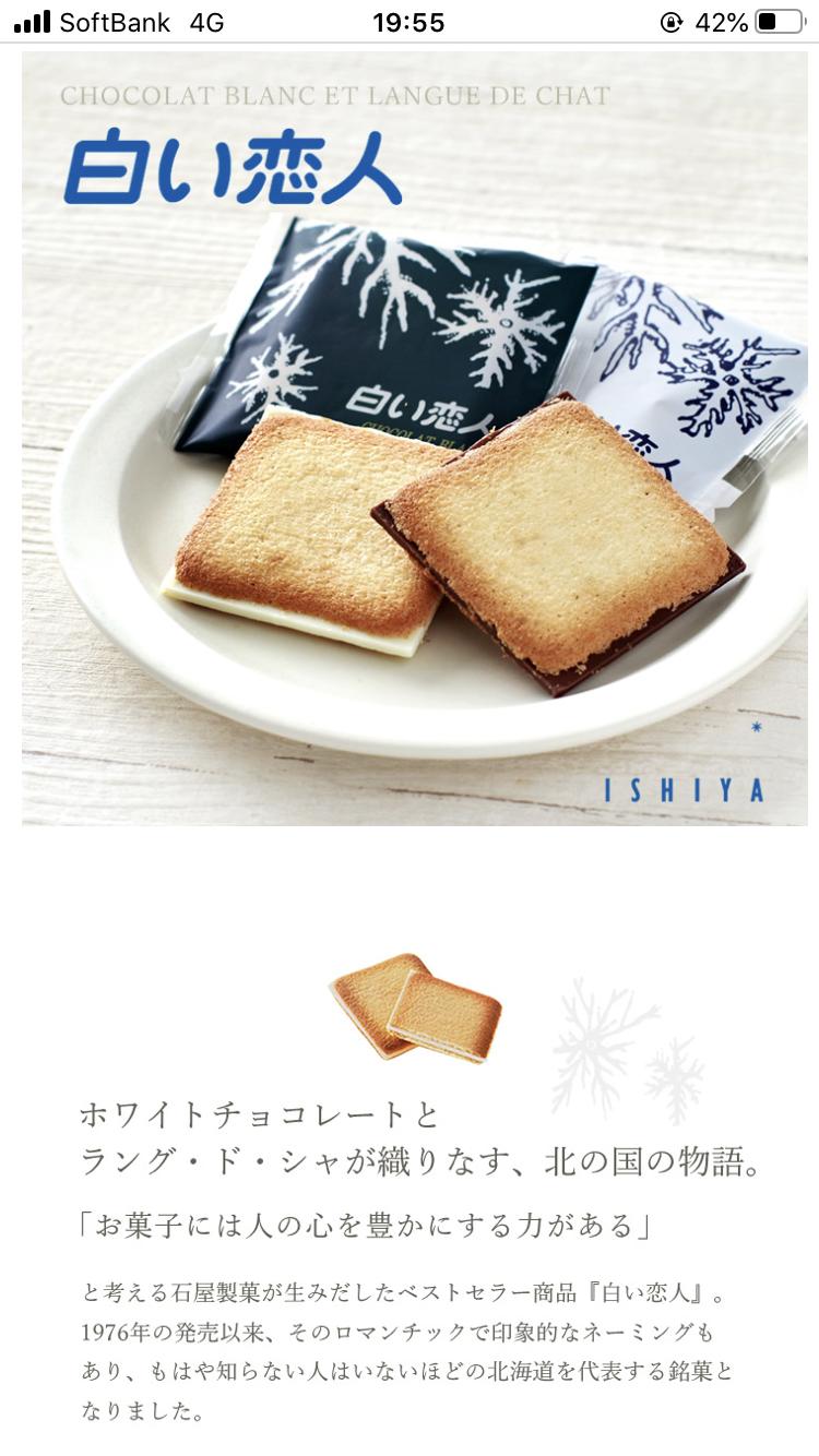 白い恋人   札幌在住yumechocoさんのおすすめスイーツ・お菓子