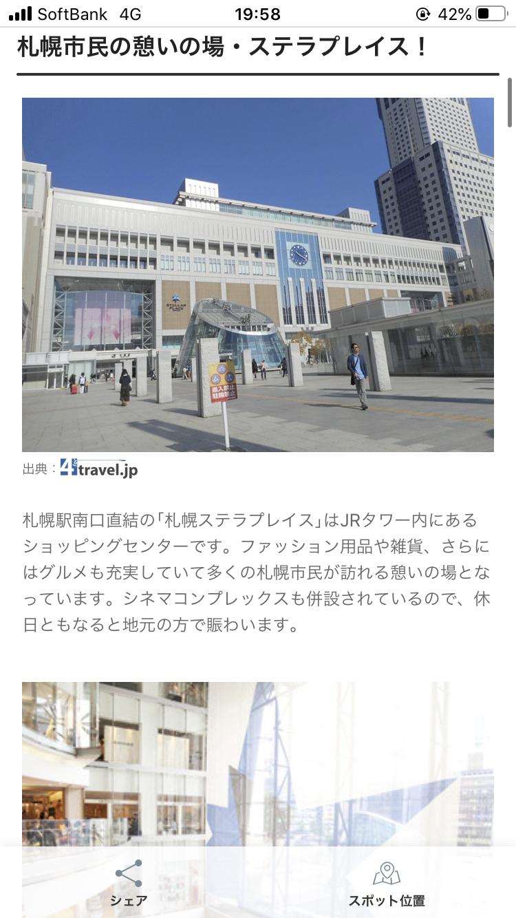 札幌ステラプレイス   札幌在住yumechocoさんのおすすめショッピング・買物スポット