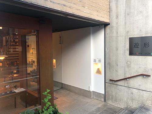 ギャラリー遊形 | 京都市在住KYOTO LABOさんのおすすめショッピング・買物スポット