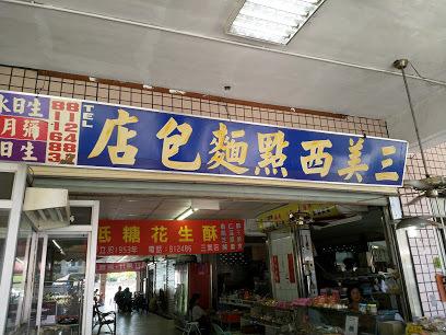 臭豆腐 | タカオ(高雄)在住胖子さんのおすすめグルメ・食事スポット