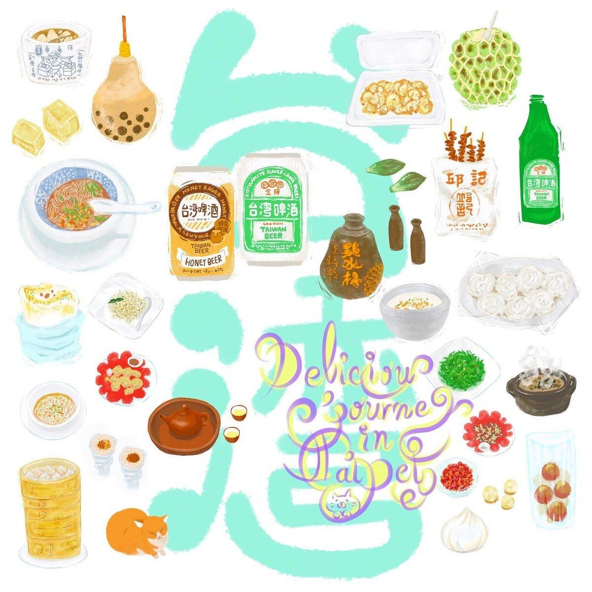 各地の特産品   タイペイ(台北)在住★Yamei★さんのおすすめスイーツ・お菓子