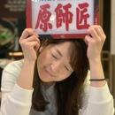ホンコン(香港)在住のロコ、Madokaさん